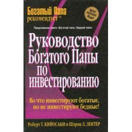 """""""Руководство богатого папы по инвестированию"""" Роберт Кийосаки"""