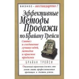"""""""Эффективные методы продажи"""" Брайан Трейси"""