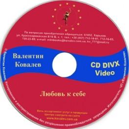 """""""Любовь к себе"""" Валентин Ковалев (Video CD)"""