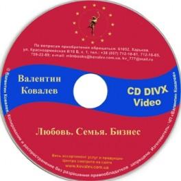 """""""Любовь Семья Бизнес"""" Валентин Ковалев (Video CD)"""