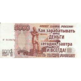 """Листовки-приглашения """"5000 рублей"""" (100 шт.)"""