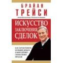 """""""Искусство заключения сделок"""" Брайан Трейси"""