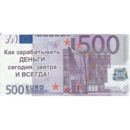 """Листовки-приглашения """"500 евро"""" (100 шт.)"""