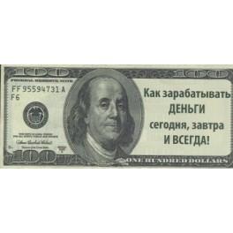 """Листовки-приглашения """"$100"""" (100 шт.)"""