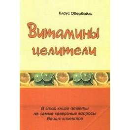 """""""Витамины целители"""" Клаус Обербайль"""