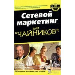 """Сетевой маркетинг для ""чайников"" Зиг Зиглар и Джон Хейз"