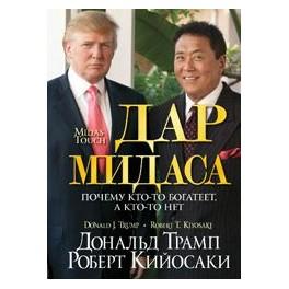 """""""Дар Мидаса"""" Роберт Кийосаки и Дональд Трамп"""