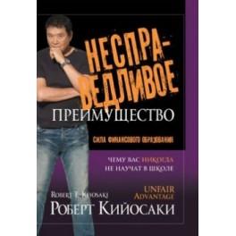 """""""Несправедливое преимущество"""" Роберт Кийосаки"""