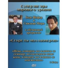 """""""Секреты миллионеров"""" Смильян Мори и Бодо Шефер (2DVD)"""
