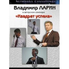 """Квадрат успеха"" Владимир Ларин (2 DVD)"