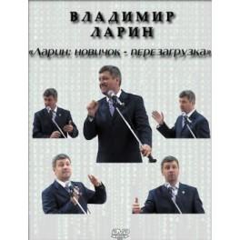 """""""Новичок: перезагрузка"""" Владимир Ларин (2 DVD)"""