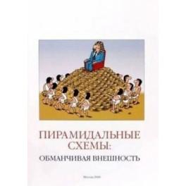 «Пирамидальные схемы: обманчивая  внешность»