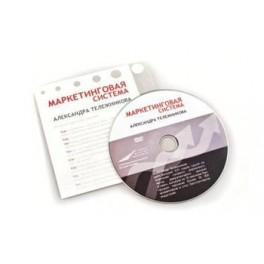 """""""Маркетинговая система"""" Александр Тележников (DVD)"""