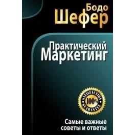 """Практический маркетинг"" Бодо Шефер"