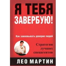 """""""Я тебя завербую! Как завоевать доверие людей. Стратегия лучших спецагентов"""" Лео Мартин"""