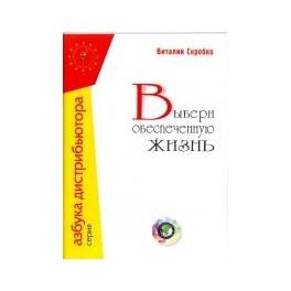 """""""Выбери обеспеченную жизнь"""" Виталий Скробко"""