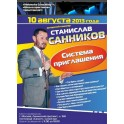 Семинар Станислава Санникова