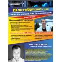 Мега-марафон «MLM-коллайдер 2013. Осенняя сессия»