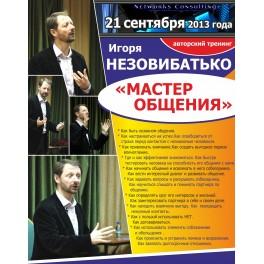 """Авторский тренинг Игоря Незовибатько """"Мастер общения"""""""