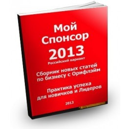 """""""Мой спонсор 2013"""""""