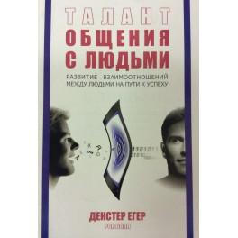«Талант общения с людьми» Декстер Егер