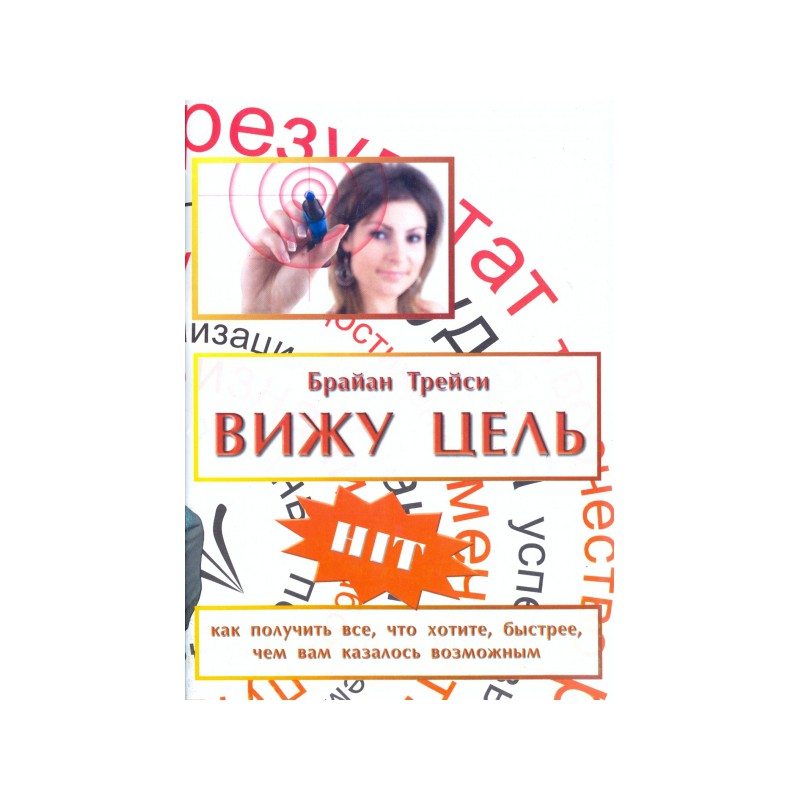 Книга вижу цель брайана трейси скачать бесплатно