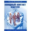 """""""Холодный контакт изнутри"""" Руслан Планджиев"""