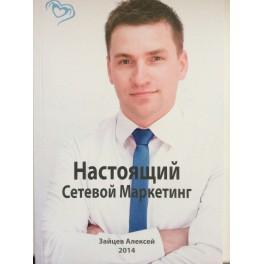 """""""Настоящий сетевой маркетинг"""" Алексей Зайцев"""