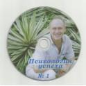 """""""Психология успеха №1"""" Сергей Рачковский (DVD)"""