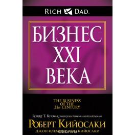 """Бизнес 21 века"" Роберт Кийосаки"