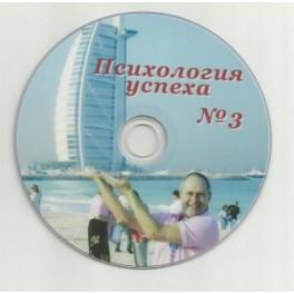 """""""Психология успеха №3"""" Сергей Рачковский (DVD)"""