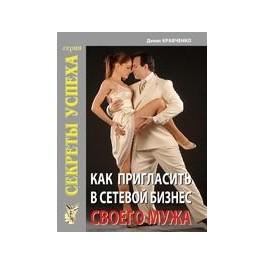 """""""Как пригласить в сетевой бизнес своего мужа"""" Денис Кравченко"""