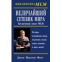 """""""Величайший Сетевик Мира: Бесценный опыт MLM"""" Джон Милтон Фогг"""