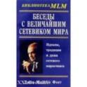 """""""Беседы с Величайшим Сетевиком Мира"""" Джон Милтон Фогг"""