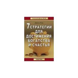 """""""7 стратегий для достижения богатства и счастья"""" и """"Сезоны жизни""""  Джим Рон"""