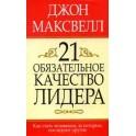 """""""21 обязательное качество лидера""""  Джон Максвелл"""