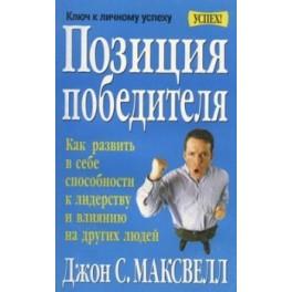 """""""Позиция победителя"""" Джон Максвелл"""