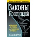 """""""Законы победителей"""" Бодо Шефер (твердая обложка)"""
