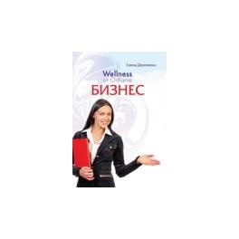 """""""Wellness от Oriflame. Бизнес""""  Елена Демченко"""
