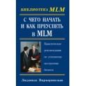 """""""С чего начать и как преуспеть в MLM"""" Людмила Варваринская"""