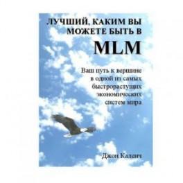 """""""Лучший, каким Вы можете быть в MLM"""" Джон Каленч"""