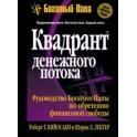 """""""Квадрант денежного потока"""" Роберт Кийосаки"""