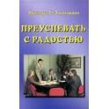 """""""Преуспевать с радостью"""" Николаус Энкельманн"""