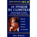 """""""10 уроков на салфетках"""" Дон Файлла (Издательство Фаир)"""