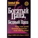 """""""Богатый папа бедный папа""""  Роберт Кийосаки"""