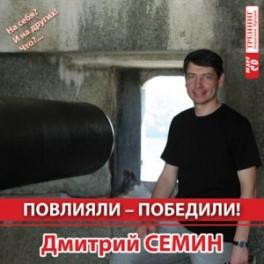 """""""Повлияли - победили!"""" Дмитрий Семин (CD)"""