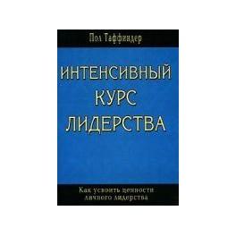 """""""Интенсивный курс лидерства"""" Пол Татфиндер"""