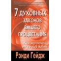 """""""7 духовных законов вашего процветания. Как воплотить их в вашу жизнь"""" Рэнди Гейдж"""
