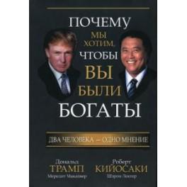 """""""Почему мы хотим, чтобы вы были богаты""""  Дональд Трамп, Роберт Кийосаки"""