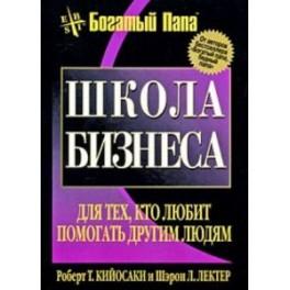"""Школа бизнеса"" Роберт Кийосаки"